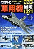 世界の軍用機図鑑―第一次世界大戦から現代までの軍用機を完全網羅 (COSMIC MOOK)