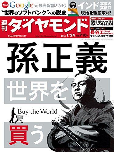 週刊ダイヤモンド 2015年1/24号 [雑誌]