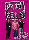 内村さまぁ~ず Vol.45 [DVD]