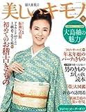 美しいキモノ 2009年 12月号 [雑誌]