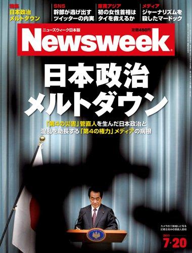 Newsweek (ニューズウィーク日本版) 2011年 7/20号 [雑誌]