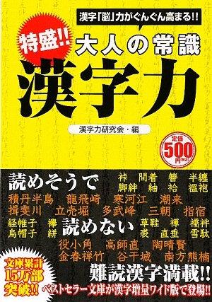 大人の常識 漢字力―漢字「脳」力がぐんぐん高まる!!