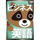 関谷英里子の交渉で使えるビジネス英語 初級編 (impress QuickBooks)