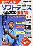 勝つためのソフトテニス 基本の強化書 (GAKKEN SPORTS BOOKS) -