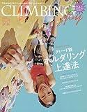 CLIMBING joy №15 2016 グレード別 ボルダリング上達法 (別冊山と溪谷)