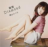 瞬間Diamond(初回限定盤C)