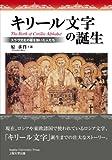 キリール文字の誕生―スラヴ文化の礎を作った人たち―
