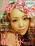 Ray ( レイ ) 2010年 03月号 [雑誌]