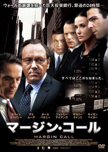 マージン・コール [DVD]