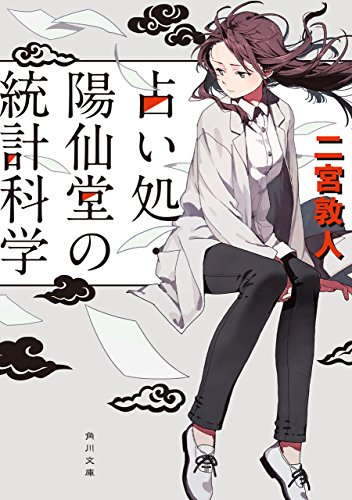 占い処・陽仙堂の統計科学 (角川文庫)