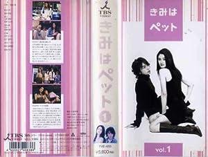 きみはペット 1 [VHS]