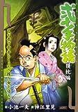 弐十手物語 獏枕編 (キングシリーズ 漫画スーパーワイド)