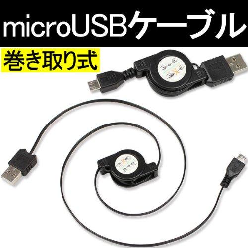巻き取り式Micro-USBケーブル 充電・データ転送OK コンパクトに持ち運べる