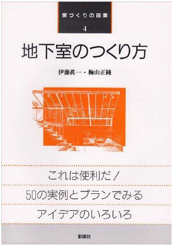 地下室のつくり方 (家づくりの図集)