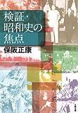 検証・昭和史の焦点 (文春文庫)