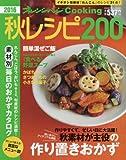 2016秋レシピ200 (オレンジページCooking)