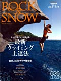 ROCK&SNOW number39 (spring iss (39) (別冊山と溪谷)