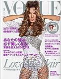 VOGUE NIPPON ( ヴォーグニッポン ) 2010年 07月号 [雑誌]