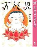 万福児 1 (クイーンズコミックスDIGITAL)
