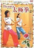 Beauty 太極拳(2) 美容と健康 [DVD]