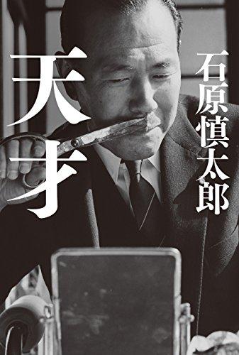 天才 (幻冬舎単行本)[Kindle版]
