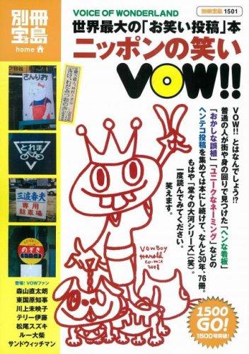 ニッポンの笑い VOW!! (別冊宝島 1501 ホーム)