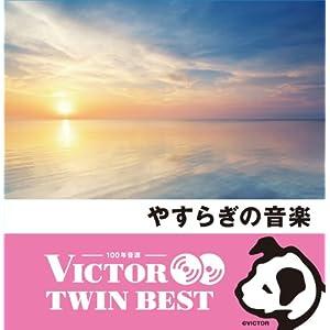 [CD2枚組] ビクターTWIN BEST やすらぎの音楽