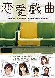 恋愛戯曲 [DVD]