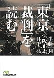 「東京裁判」を読む (日経ビジネス人文庫)