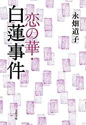 恋の華・白蓮事件 (文春文庫)