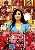 嫌われ桜子の生涯 [DVD]