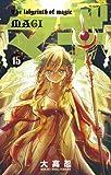マギ 15 (少年サンデーコミックス)