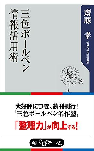 三色ボールペン情報活用術 角川oneテーマ21