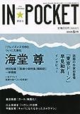 IN★POCKET 2012年 5月号