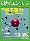 日経 サイエンス 2012年 07月号 [雑誌]