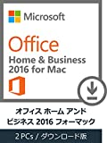 Microsoft Office Mac Home Business 2016 Multi Pack [ダウンロード]
