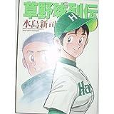 草野球烈伝 (MFコミックス)