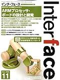 Interface (インターフェース) 2008年 11月号 [雑誌]
