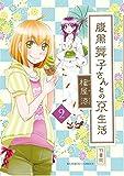 腹黒舞子さんとの京生活 2 (バンブーコミックス)