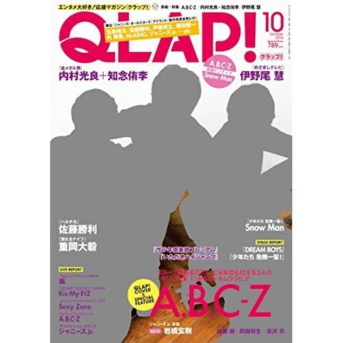 QLAP!(クラップ) 2016年 10 月号 [雑誌]