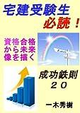 宅建受験生必読!資格合格から未来像を描く成功鉄則20
