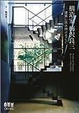 構造家 梅沢良三 ―建築に挑み続けること―