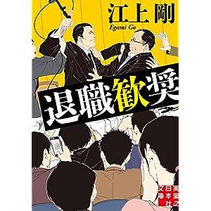 退職歓奨 (実業之日本社文庫) [Kindle版]
