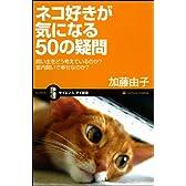ネコ好きが気になる50の疑問 飼い主をどう考えているのか? 室内飼いで幸せなのか? (サイエンス・アイ新書 25)