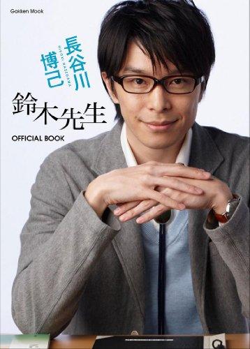 長谷川博己の画像 p1_20