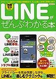 LINEがぜんぶわかる本 (洋泉社MOOK)