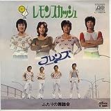 レモンスカッシュ [EPレコード 7inch]
