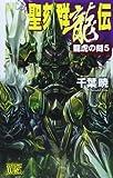 聖刻群龍伝 - 龍虎の刻5 (C・NOVELSファンタジア)