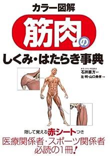 [石井直方] カラー図解 筋肉のしくみ・はたらき事典
