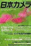 日本カメラ 2011年 06月号 [雑誌]